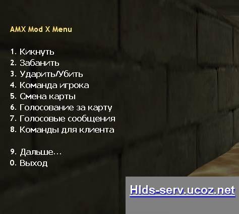 Как сделать чтобы amxmodmenu на русском