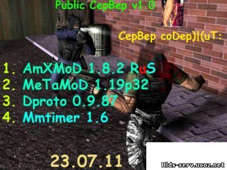 Public Cepbep_v1.0_23.07.11 oT BaDumKu
