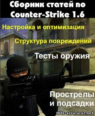 Сборник статей по Counter Strike 1.6