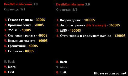 DeathRun shop v3.0 Edition by DeSeRt^^
