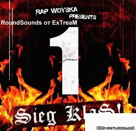 1 Kla$ RoundSounds от ExTreaM для кс 1.6