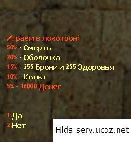 Deathrun Loxotron 1.1